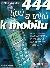 444 tipů a triků k mobilu - Kocman Rostislav
